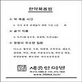 [인쇄]한약복용방법 100g - 2,000장