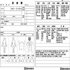 [인쇄]진료부(마스타 인쇄) 80g-2,000장