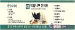 박달나무한의원(스티카)-한방소화제