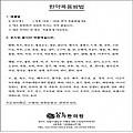 [인쇄]한약복용방법 80g -  4,000장