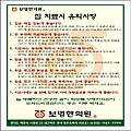 [인쇄]유의사항- 80g 4,000장