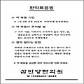 [인쇄]한약복용방법 80g -  2,000장