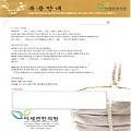 [인쇄]한약복용방법 80g -  4,000장(칼라)