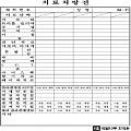 [인쇄]치료처방전 80g - 2,000장