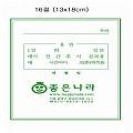 [개별상호인쇄]약봉투-16절70g,5,000장