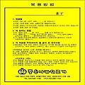 [인쇄]한약복용방법 80g -  2,000장(색지)