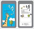[좋은나라]쑥쑥/어린이파우치/한약파우치/스텐딩파우치/비닐포장지 100×170mm.100장 단위