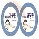 하늘토한의원(쾌통환-원형)스티카2000장