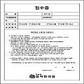 [인쇄]초진접수증카드 80g - 4,000장