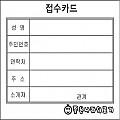 [인쇄]초진접수카드(95mm ×130mm)-80g 4,000장