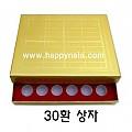 [공진단상자] 30환 종이상자(스폰지)약장무늬