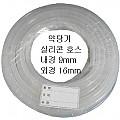 실리콘호스(약탕기호스)-투명 9*16mm 단위(1m)